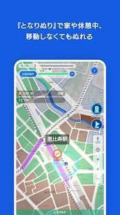 Androidアプリ「テクテクライフ」のスクリーンショット 3枚目