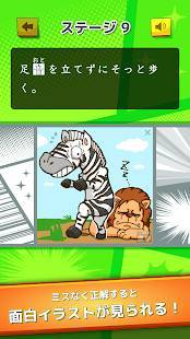 Androidアプリ「小学生向け 漢字の書き順、書き取り学習:ひとコマ漢字」のスクリーンショット 2枚目