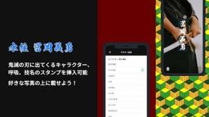 Androidアプリ「鬼滅のカメラ」のスクリーンショット 3枚目