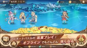 Androidアプリ「ドラゴン&ガールズ交響曲」のスクリーンショット 2枚目