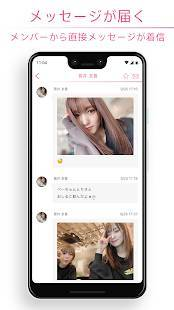 Androidアプリ「櫻坂46メッセージ」のスクリーンショット 1枚目