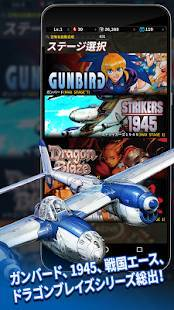 Androidアプリ「STRIKERS 1945 Collection」のスクリーンショット 2枚目