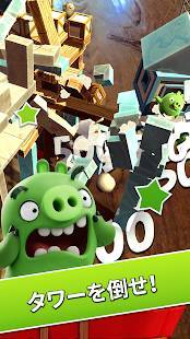 Androidアプリ「Angry Birds AR: Isle of Pigs」のスクリーンショット 4枚目