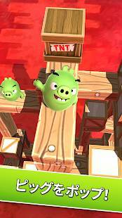 Androidアプリ「Angry Birds AR: Isle of Pigs」のスクリーンショット 3枚目