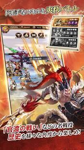 Androidアプリ「三国武神伝~最強名将の成り上がり~」のスクリーンショット 5枚目