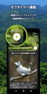 Androidアプリ「Forest Notes –ライブで聴く森の自然音」のスクリーンショット 5枚目