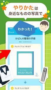Androidアプリ「アシストガイド」のスクリーンショット 2枚目