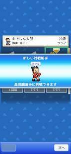 Androidアプリ「風雲☆ボクシング物語」のスクリーンショット 4枚目