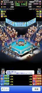 Androidアプリ「風雲☆ボクシング物語」のスクリーンショット 5枚目