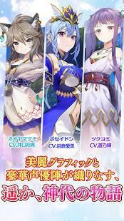 Androidアプリ「女神降ろし」のスクリーンショット 5枚目