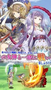 Androidアプリ「女神降ろし」のスクリーンショット 3枚目