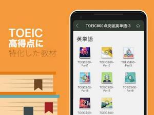 Androidアプリ「究極英単語!TOEIC® 800点突破編」のスクリーンショット 2枚目