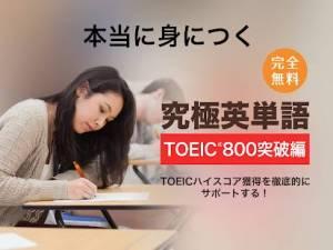 Androidアプリ「究極英単語!TOEIC® 800点突破編」のスクリーンショット 1枚目