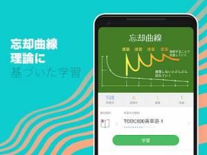 Androidアプリ「究極英単語!TOEIC® 800点突破編」のスクリーンショット 3枚目