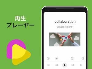 Androidアプリ「究極英単語!TOEIC® 800点突破編」のスクリーンショット 5枚目