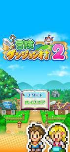 Androidアプリ「冒険ダンジョン村2」のスクリーンショット 5枚目