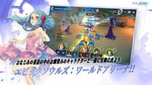 Androidアプリ「エピックソウル : ワールドアリーナ」のスクリーンショット 4枚目
