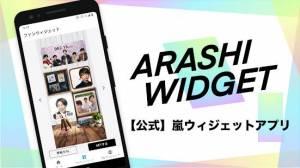 Androidアプリ「ARASHI Widget」のスクリーンショット 1枚目