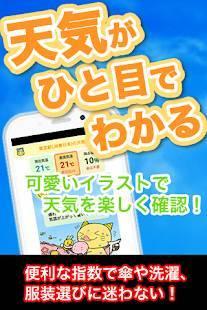 Androidアプリ「お天気JAPAN」のスクリーンショット 1枚目