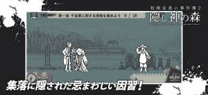 Androidアプリ「和階堂真の事件簿2 - 隠し神の森 ライト推理アドベンチャー」のスクリーンショット 3枚目