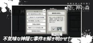 Androidアプリ「和階堂真の事件簿2 - 隠し神の森 ライト推理アドベンチャー」のスクリーンショット 4枚目