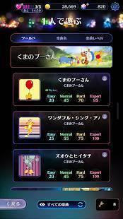 Androidアプリ「ディズニー ミュージックパレード」のスクリーンショット 5枚目