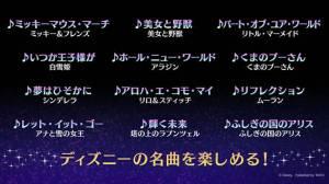 Androidアプリ「ディズニー ミュージックパレード」のスクリーンショット 2枚目