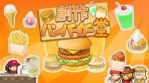 Androidアプリ「創作ハンバーガー堂」のスクリーンショット 3枚目