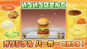 Androidアプリ「創作ハンバーガー堂」のスクリーンショット 2枚目