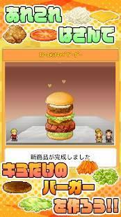 Androidアプリ「創作ハンバーガー堂」のスクリーンショット 4枚目