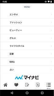 Androidアプリ「東京ガールズコレクション公式メディア girlswalker」のスクリーンショット 3枚目
