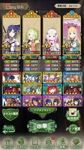Androidアプリ「咲う アルスノトリア(アルスノ)」のスクリーンショット 3枚目