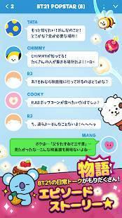 Androidアプリ「BT21 ポップスター」のスクリーンショット 5枚目