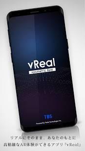 Androidアプリ「vReal」のスクリーンショット 1枚目