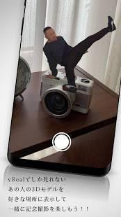 Androidアプリ「vReal」のスクリーンショット 3枚目