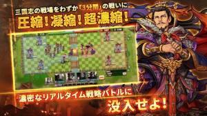 Androidアプリ「三国志ロワイヤル アリーナ - サンアリ」のスクリーンショット 1枚目