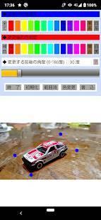 Androidアプリ「Hueちゃん !さあ~写真の色相を変えて遊ぼう」のスクリーンショット 3枚目