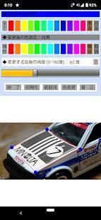 Androidアプリ「Hueちゃん !さあ~写真の色相を変えて遊ぼう」のスクリーンショット 5枚目