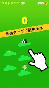 Androidアプリ「無限おむすびころりん」のスクリーンショット 2枚目