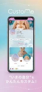 Androidアプリ「CustoMe カスタミー」のスクリーンショット 1枚目