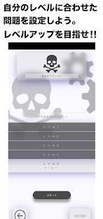 Androidアプリ「脳みそバクハツ〜地獄のさんすうトレーニング〜」のスクリーンショット 2枚目