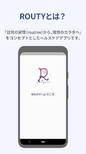 Androidアプリ「ROUTY」のスクリーンショット 1枚目
