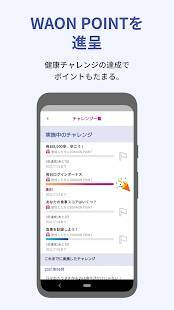 Androidアプリ「ROUTY」のスクリーンショット 4枚目