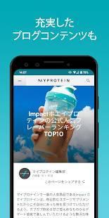 Androidアプリ「マイプロテイン」のスクリーンショット 3枚目