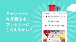 Androidアプリ「RECOTORI(レコトリ) - 旅行SNS・クチコミアプリ」のスクリーンショット 4枚目
