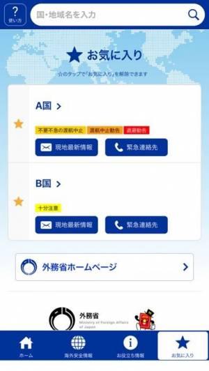 iPhone、iPadアプリ「外務省 海外安全アプリ 2019」のスクリーンショット 4枚目