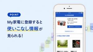 iPhone、iPadアプリ「CLUB Panasonic (クラブパナソニック)」のスクリーンショット 2枚目