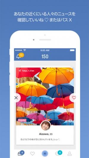 iPhone、iPadアプリ「150」のスクリーンショット 3枚目