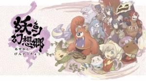 iPhone、iPadアプリ「妖シ幻想郷」のスクリーンショット 2枚目