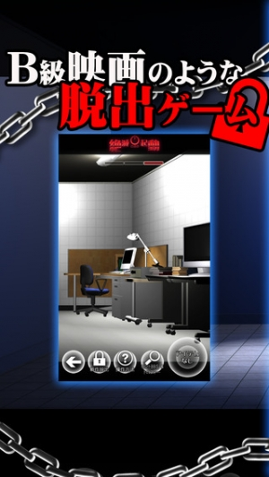 iPhone、iPadアプリ「脱出ゲーム 絶滅ロボの起動」のスクリーンショット 2枚目